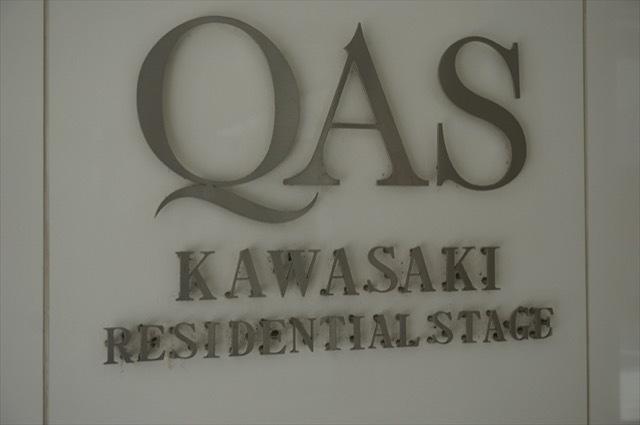 クオス川崎レジデンシャルステージの看板