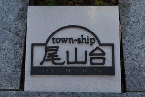 タウンシップ尾山台の看板
