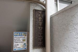 高島平サニーコーポの看板