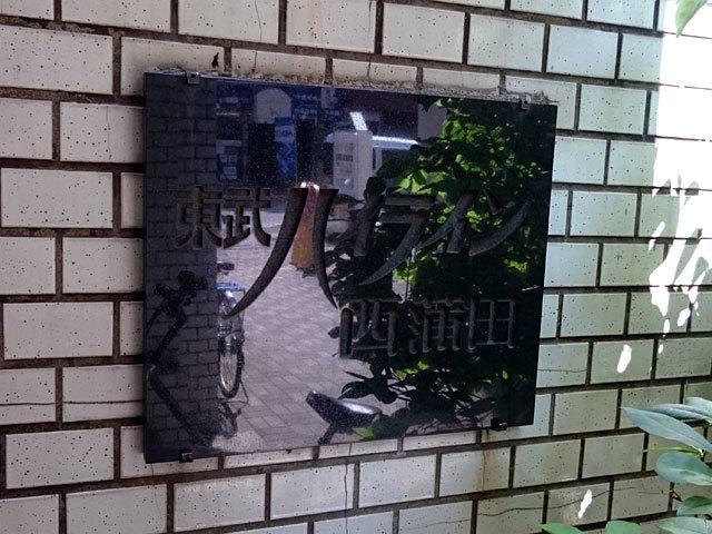 東武ハイライン西蒲田の看板
