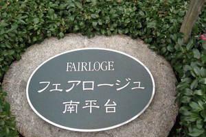 フェアロージュ渋谷南平台の看板