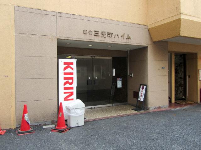 新宿三光町ハイムのエントランス