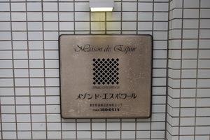 メゾン・ド・エスポワールの看板