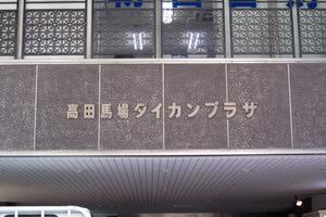 高田馬場ダイカンプラザの看板