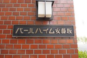 パールハイム安藤坂の看板