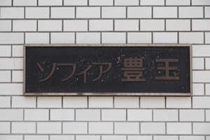 ソフィア豊玉の看板
