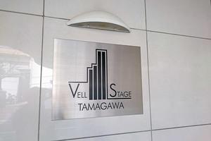 ヴェルステージ多摩川の看板