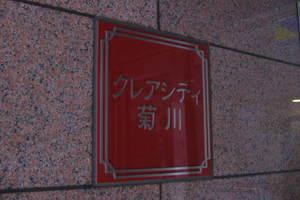 クレアシティ菊川の看板