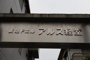 東急ドエルアルス経堂の看板