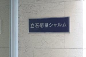 立石菊星シャルムの看板