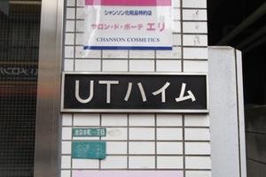 UTハイムの看板