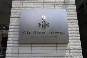 エアライズタワーの看板