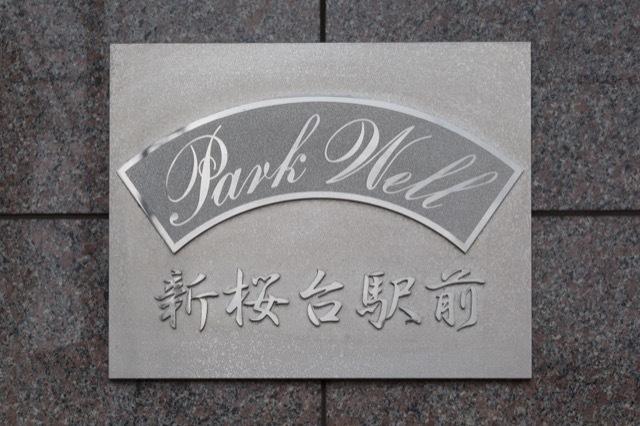 パークウェル新桜台駅前の看板