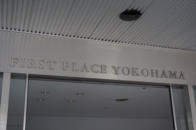 ファーストプレイス横浜の看板