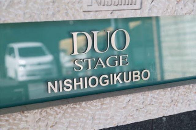 日神デュオステージ西荻窪の看板