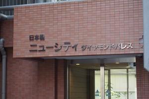 日本橋ニューシティダイヤモンドパレスの看板