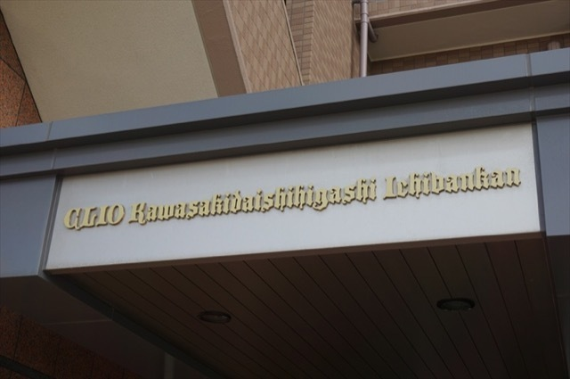 クリオ川崎大師東1番館の看板