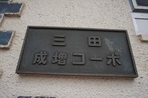 三田成増コーポの看板