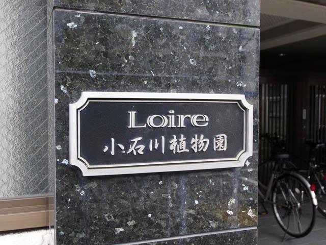 ロアール小石川植物園の看板