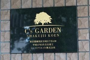 シーズガーデン石神井公園の看板