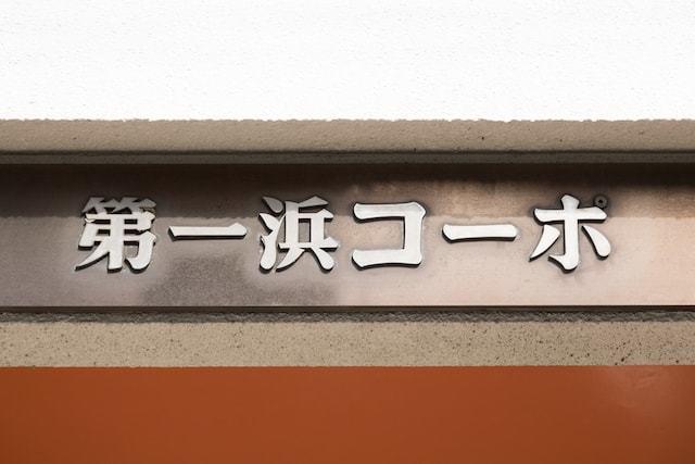 第1浜コーポの看板