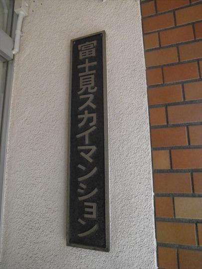 富士見スカイマンションの看板