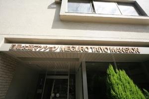 目黒太陽マンションの看板