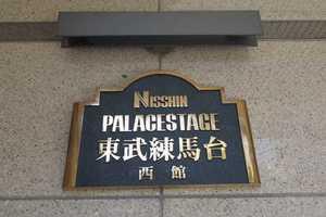 日神パレステージ東武練馬台西館の看板