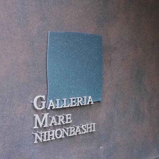 ガレリアマーレ日本橋の看板