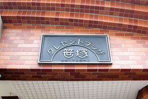クレセントプラザ笹塚の看板