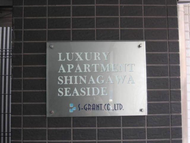 ラグジュアリーアパートメント品川シーサイドの看板