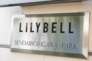 リリーベル仙台堀川公園の看板