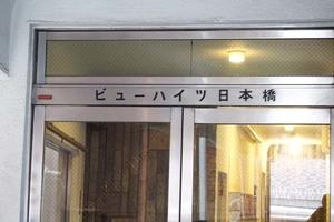ビューハイツ日本橋の看板