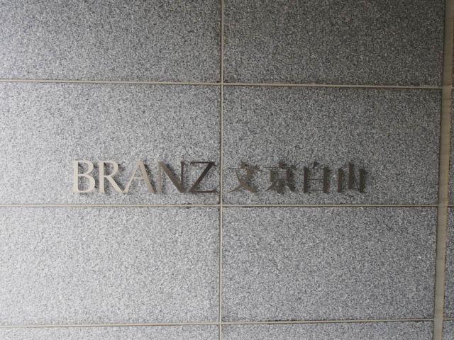 ブランズ文京白山の看板