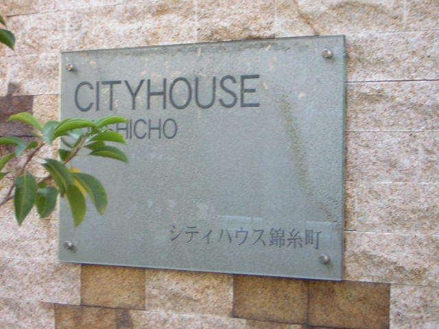 シティハウス錦糸町の看板