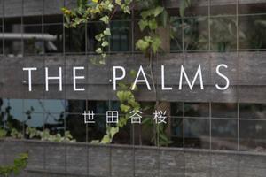 ザパームス世田谷桜の看板