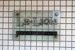 ルリオン多摩川グランドコートの看板
