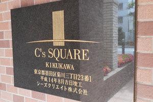 シーズスクエア菊川の看板