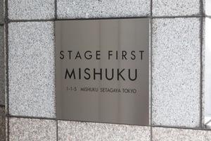 ステージファースト三宿の看板
