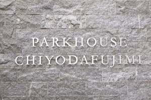 パークハウス千代田富士見の看板