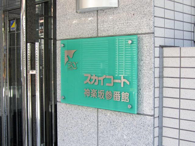 スカイコート神楽坂参番館の看板