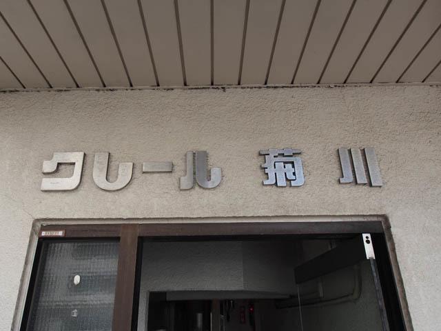 クレール菊川の看板