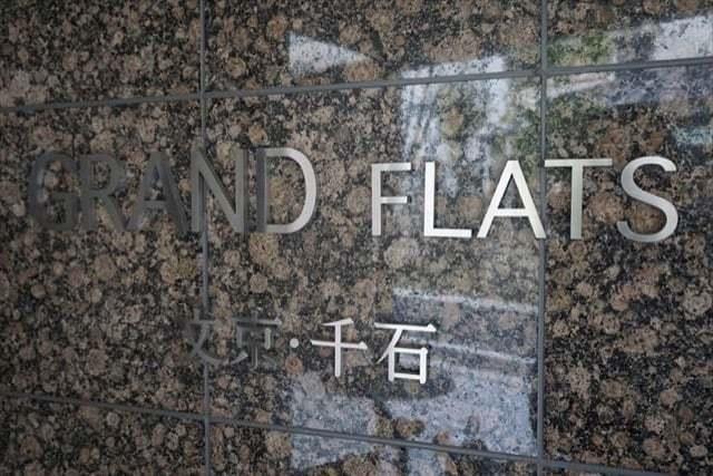 グランフラッツ文京千石の看板