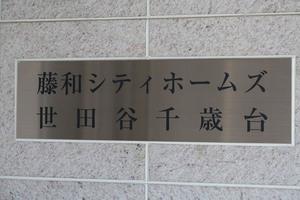 藤和シティホームズ世田谷千歳台の看板