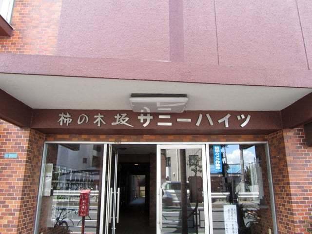 柿ノ木坂サニーハイツの看板