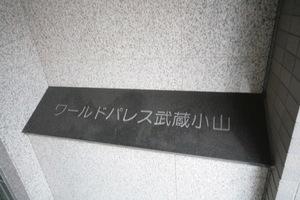 ワールドパレス武蔵小山(品川区小山3丁目)の看板