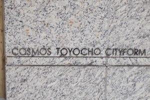 コスモ東陽町シティフォルムの看板