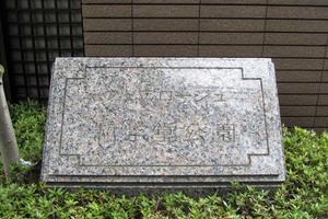 フェアロージュ哲学堂公園の看板