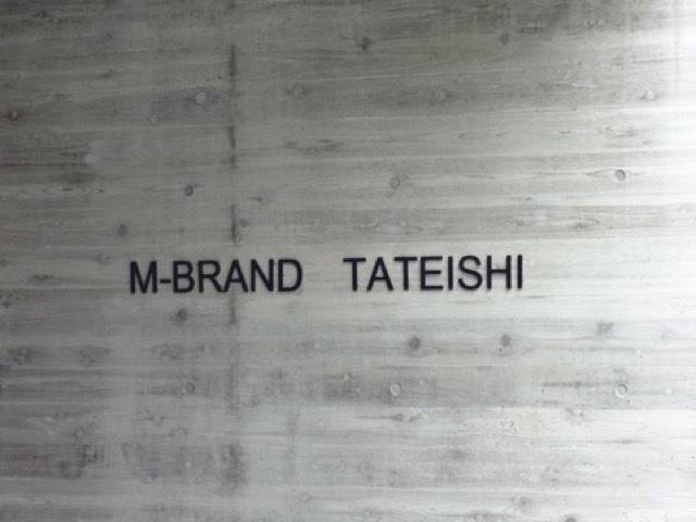 エムブランド立石の看板
