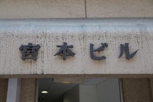 宮本ビルの看板